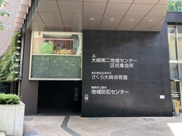 さくら大崎保育園の画像1