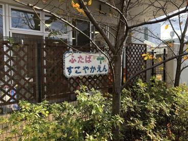 二葉つぼみ保育園の画像1