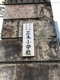 三木小学校の画像2