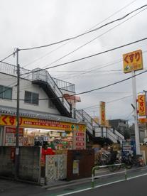 どらっぐぱぱす 西尾久店の画像1