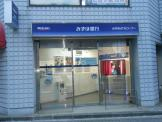 みずほ銀行 尾久支店小台出張所