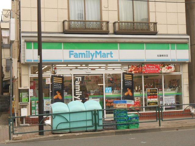 ファミリーマート 加藤根岸店の画像