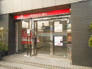 三菱東京UFJ ATM 鶯谷駅前店の画像1
