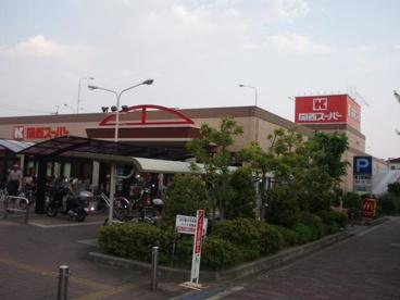 関西スーパー 佐井寺店の画像1