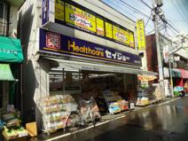 セイジョー目黒本町店