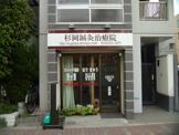 杉岡鍼灸治療院