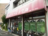 大滝クリーニング店