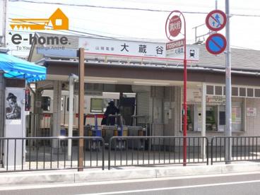 山電 大蔵谷駅の画像1
