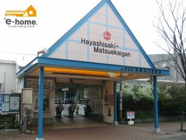 山電 林崎松江海岸駅の画像2