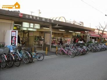 山電 藤江駅の画像1