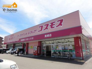 ディスカウントドラッグコスモス 貴崎店の画像1