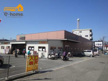 スーパーマーケット小西屋の画像1