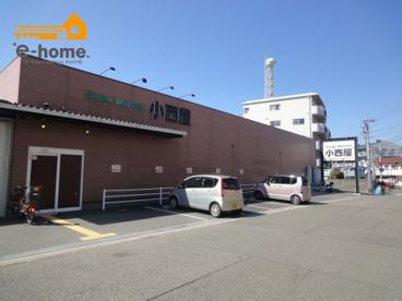 スーパーマーケット小西屋の画像3