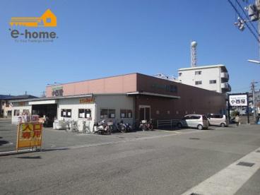 スーパーマーケット小西屋の画像5