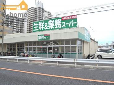 業務スーパー 西明石小久保店の画像1