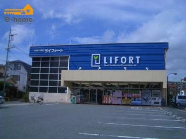 ライフォート 西明石店の画像1
