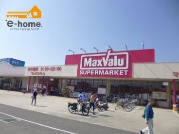 マックスバリュ 茶園場店の画像2