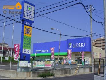 ライフォート 人丸店の画像1