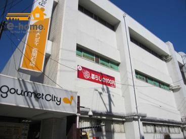 グルメシティ 西明石店の画像3