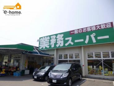業務スーパー西明石店の画像2