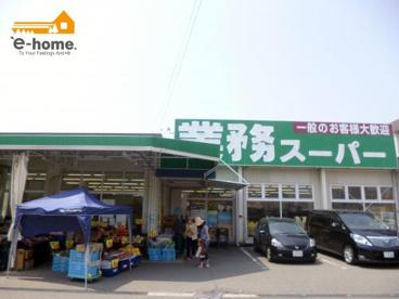 業務スーパー西明石店の画像3
