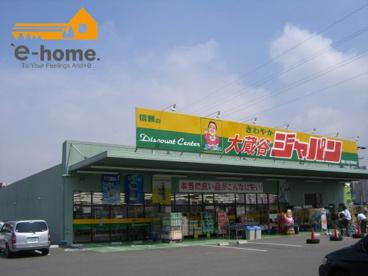 ジャパン  大蔵谷店の画像2