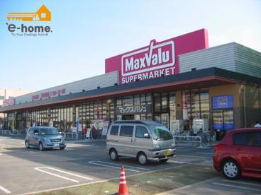 マックスバリュ 西明石南店の画像1
