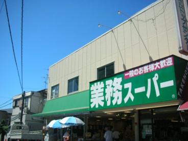 業務スーパーTAKENOKO 鉢塚店の画像1