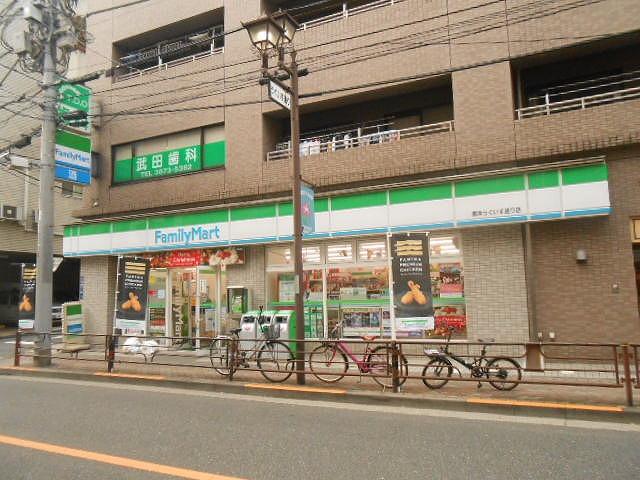 ファミリーマート 根岸うぐいす通り店の画像