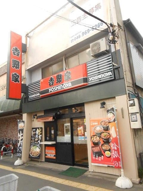 吉野家 三ノ輪店の画像