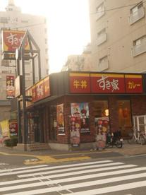 すき屋 台東下谷店の画像1
