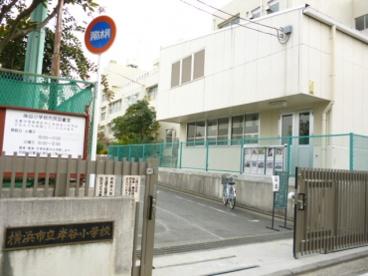横浜市立 岸谷小学校の画像1