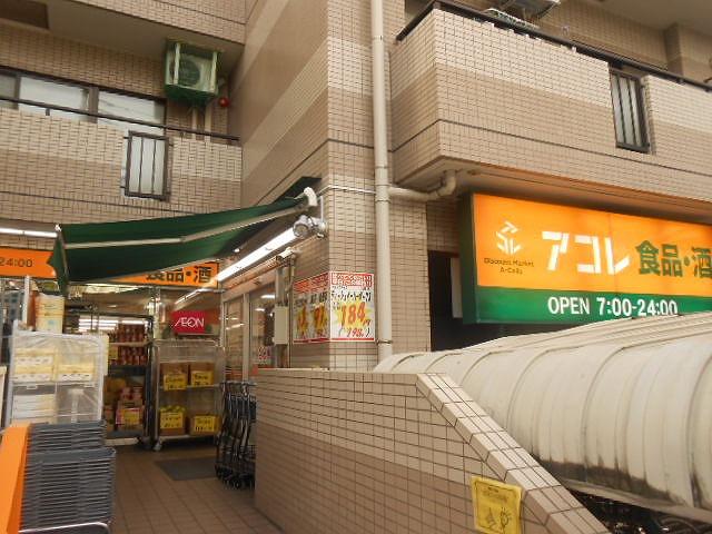 アコレ 三ノ輪駅北店の画像