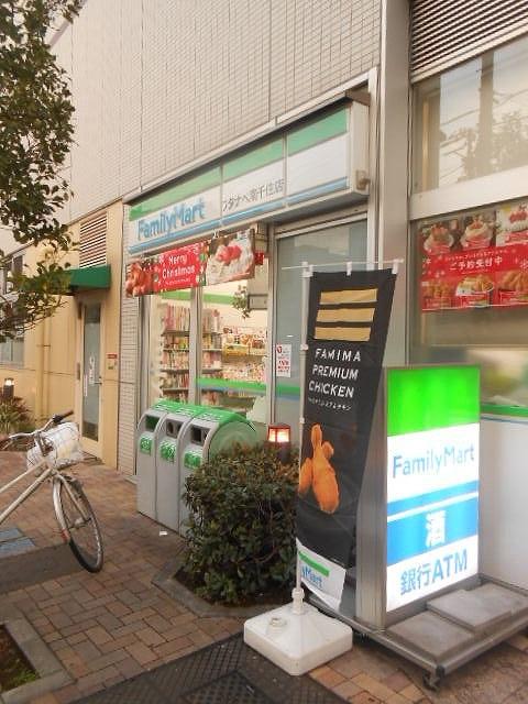 ファミリーマート ワタナベ南千住店の画像