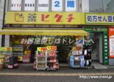 薬ヒグチ 四谷駅前店