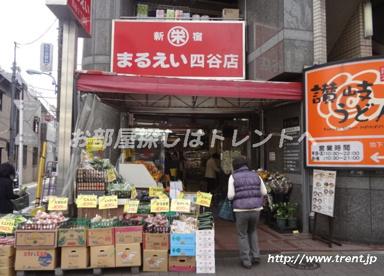 まるえい 四谷店の画像1