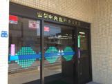 山梨中央銀行 青沼支店