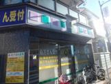 あけぼの薬局「大倉山店」
