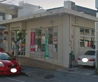 真和志郵便局の画像1