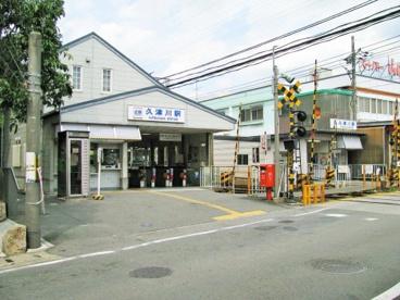 久津川駅の画像1