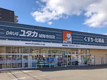 ドラッグユタカ 城陽寺田店の画像1