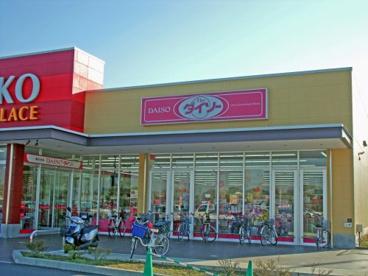 ザ・ダイソー 鴻巣免許センター前店の画像1
