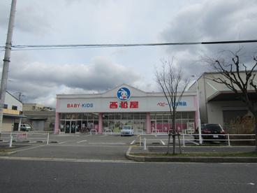 西松屋チェーン 八戸ノ里店の画像1
