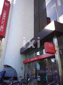 三菱東京UFJ銀行 王子駅前支店の画像1