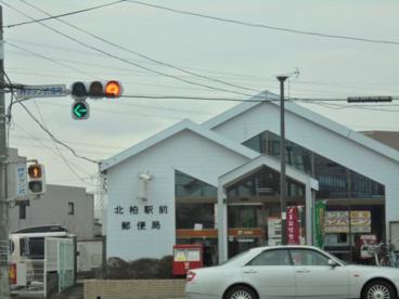 北柏駅前郵便局の画像1
