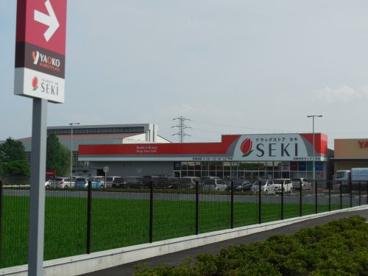 ドラッグストアセキ 鴻巣免許センター前店の画像1