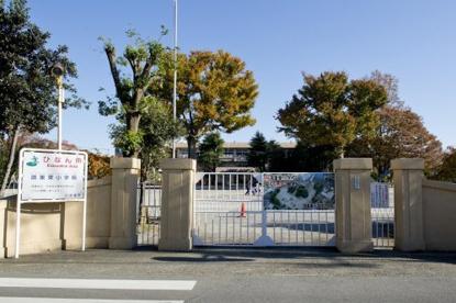 鴻巣市立 東小学校の画像1