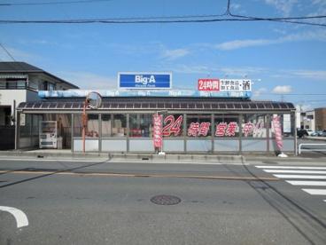 ビッグ・エー 鴻巣天神店の画像1