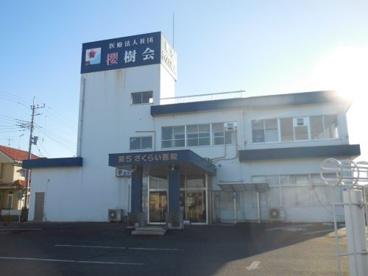 第5さくらい医院の画像1
