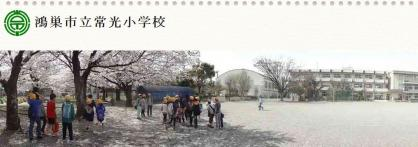 鴻巣市立 常光小学校の画像1